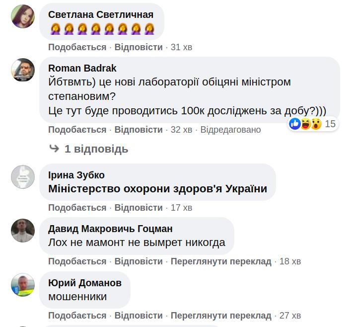 """Не хватает будки с шаурмой: сети взорвали фото """"вагона"""" с тестами на коронавирус в Киеве"""