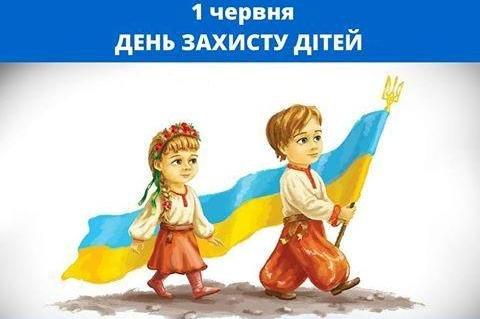 Привітання з днем захисту дітей - яке свято 1 червня - смс і ...