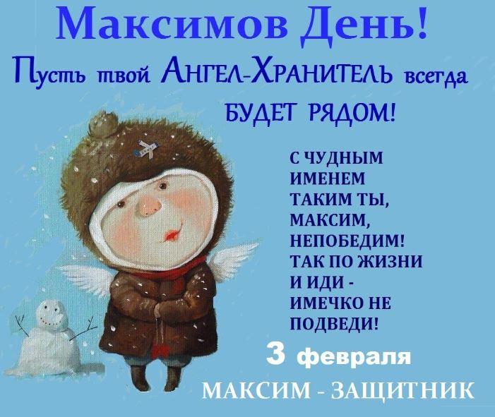 День ангела Максима 3 февраля - картинки, открытки и поздравления в стихах  и прозе