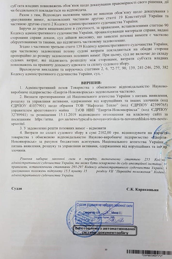 Как министр пообещал давить на АРМУ и суд, чтобы