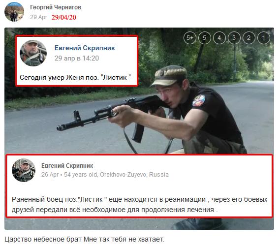 """Стало известно о гибели на Донбассе предателя Украины с позывным """"Лист"""""""