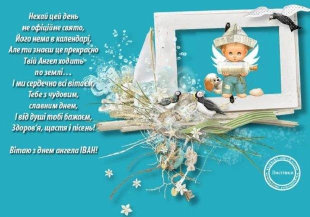 День ангела Івана 2021 - красиві листівки, картинки, привітання у віршах - Апостроф