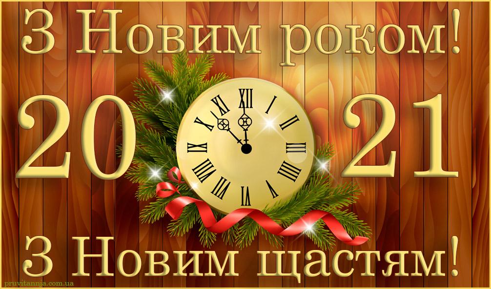 З Новим роком 2021 - красиві листівки, картинки, поздоровлення у віршах і прозі - Апостроф
