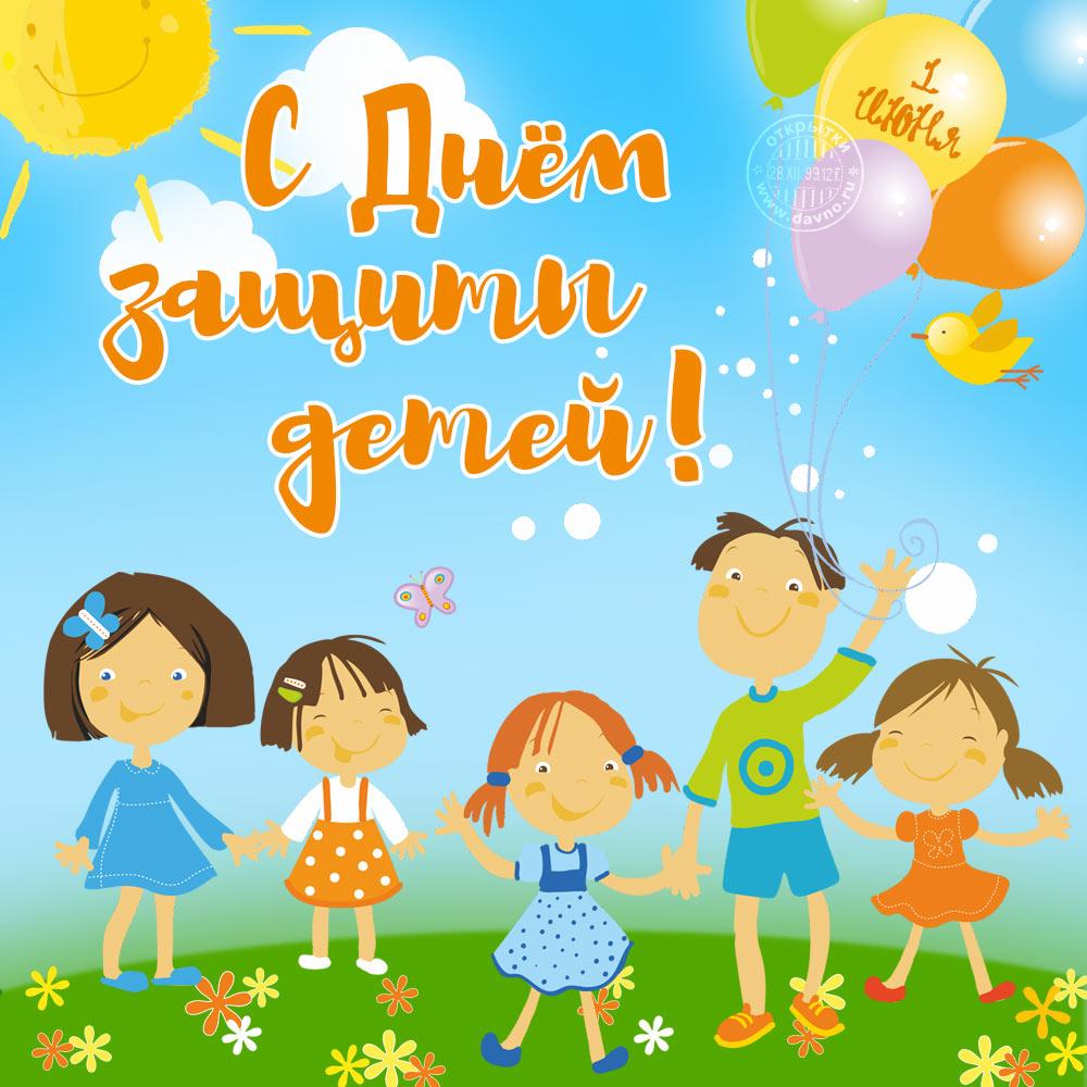 Поздравления с Днем защиты детей - какой праздник 1 июня - смс и ...