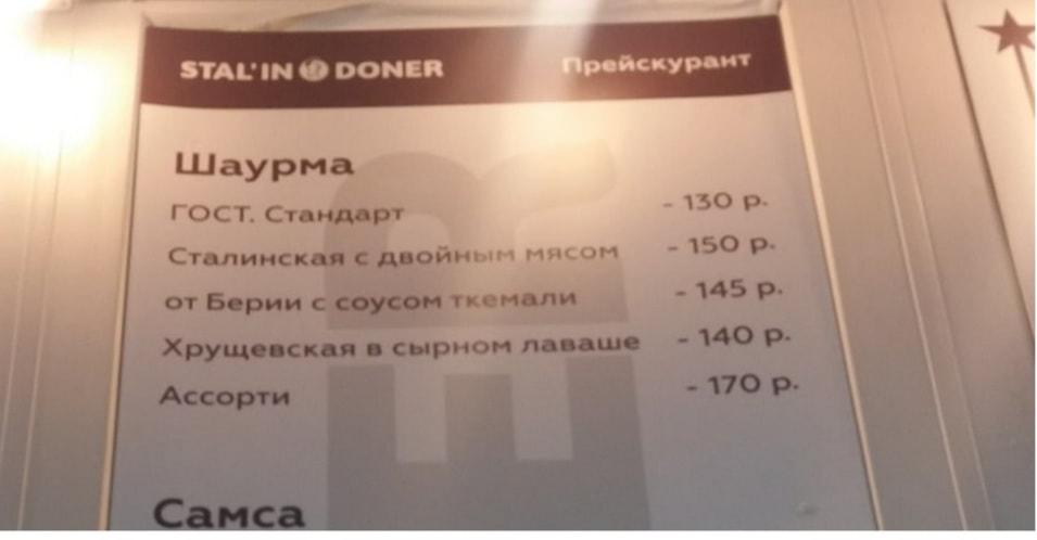 В Москве открылась сталинская шаурма с официантами в форме НКВД (ФОТО) 5