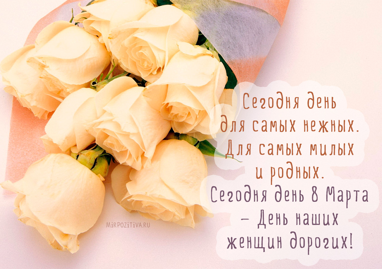 руки поздравить с 8 марта родственников новые двери