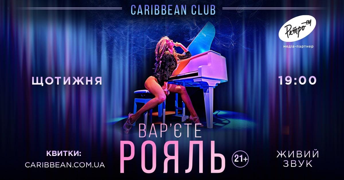 Варьете эротическое шоу фото танцовщицы ночных клубов фото