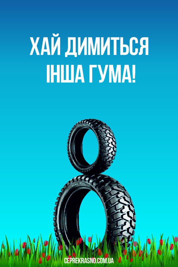 Привітання з прийдешнім 8 березня - листівки та відеоролики - Апостроф