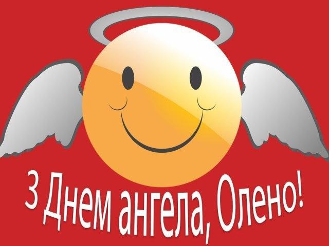 Яке свято 3 червня - привітання в картинках з іменинами Олени - Апостроф