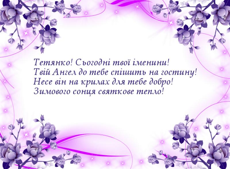 Привітання з Днем Тетяни - листівки та відео привітання з Тетяниним днем -  Апостроф