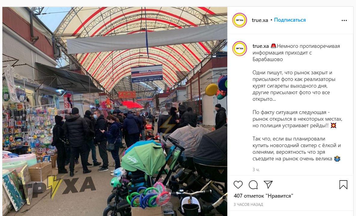 Карантин выходного дня в Украине: как его соблюдают в разных городах (ФОТО)