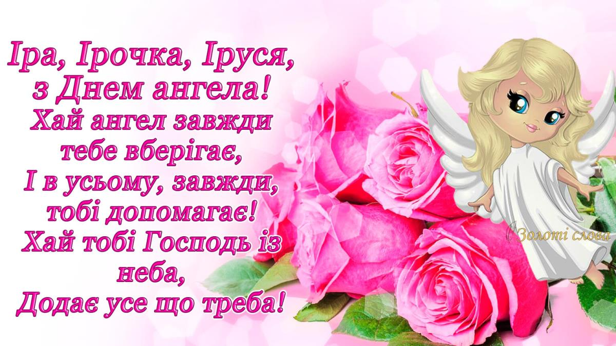 День ангела Ірини: найкращі привітання у віршах, прозі та картинках -  Інформаційне агентство «Вголос»