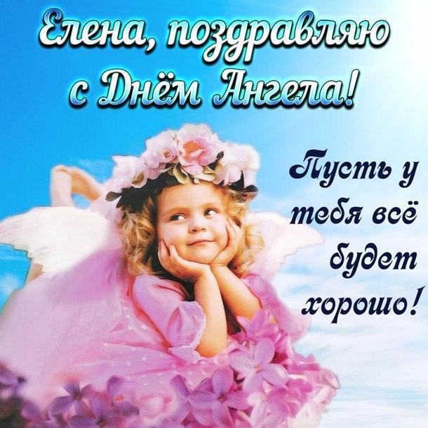 den-imeni-elena-pozdravlenie-otkritka foto 9