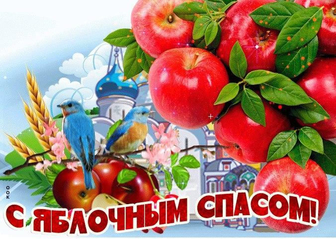 pozdravleniya-s-yablochnim-otkritki foto 15