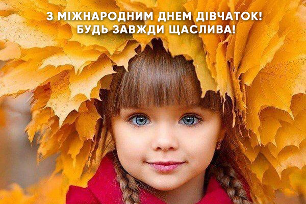 Привітання з міжнародним днем дівчаток 2020 - прикольні картинки, листівки,  смс - Апостроф