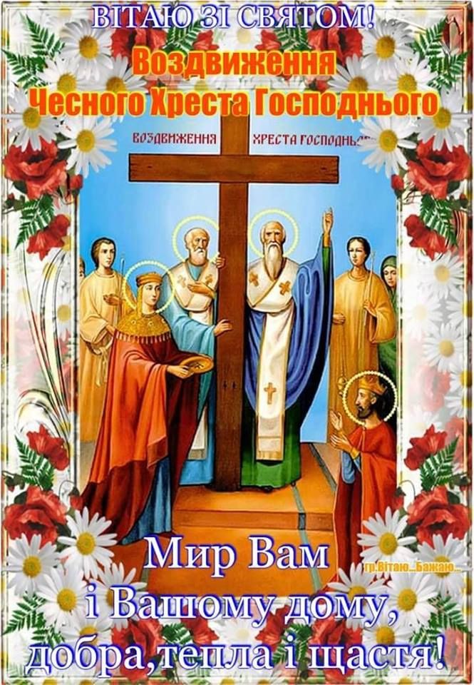 Воздвиження Хреста Господнього 2020 року - привітання, листівки, вірші,  картинки з Воздвиженням - Апостроф
