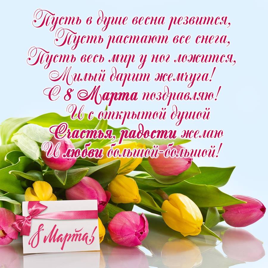 Поздравления с Международным женским днем - открытки, картинки, стихи,  проза с 8 Марта - Апостроф