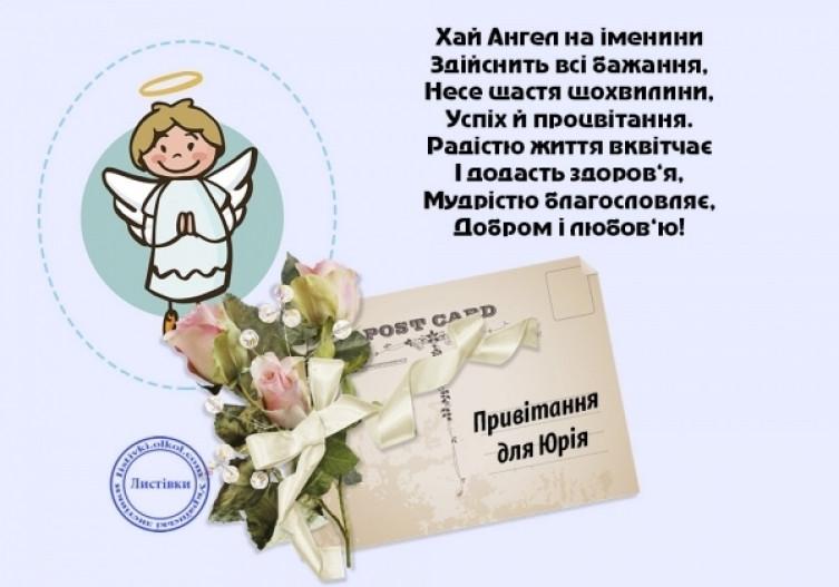 День ангела Юрія 2021 - красиві листівки, картинки, привітання, вірші,  проза - Апостроф