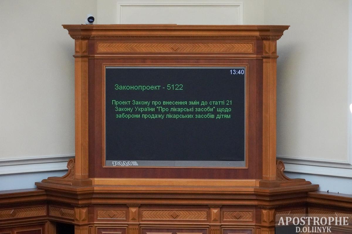 Верховная Рада проголосовала за запрет продажи лекарств детям до 14 лет