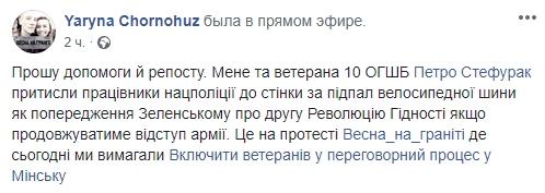 Сутички і затримання ветеранів війни в центрі Києва: з'явилося відео, зняте головною учасницею