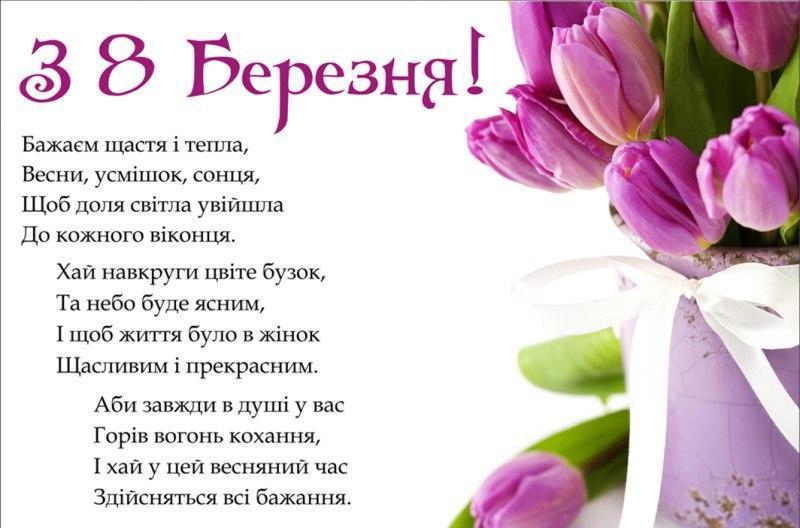 Вітання з 8 березня - листівки та вірші для колег - Апостроф