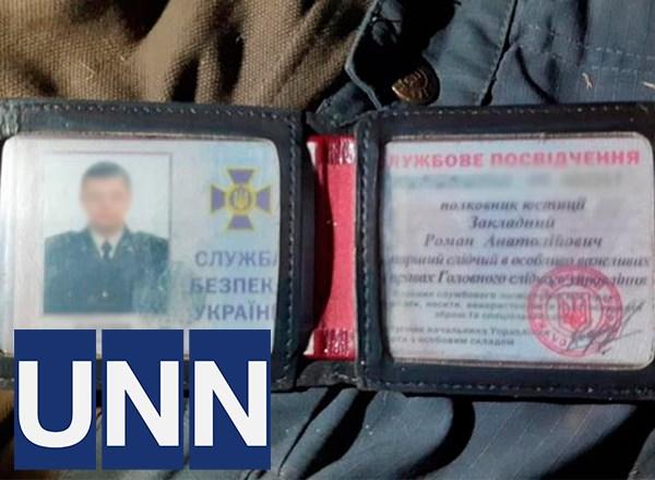 Как погиб полковник СБУ Роман Закладный - названы версии и выводы экспертизы