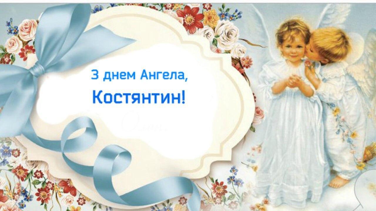 Привітання з День ангела Костянтина 2020 - листівки, в віршах і прозі, смс  - Апостроф