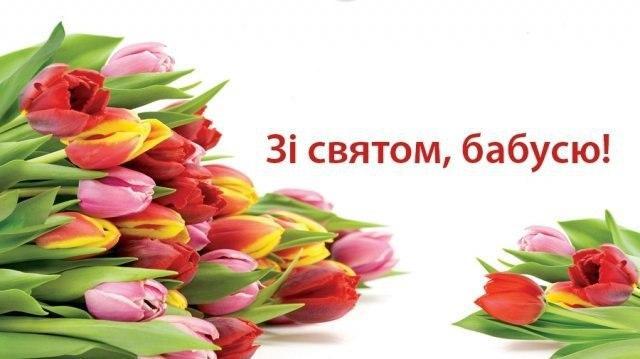 З Днем бабусі 1 березня - яскраві листівки, привітання у віршах і прозі -  новини України - Апостроф