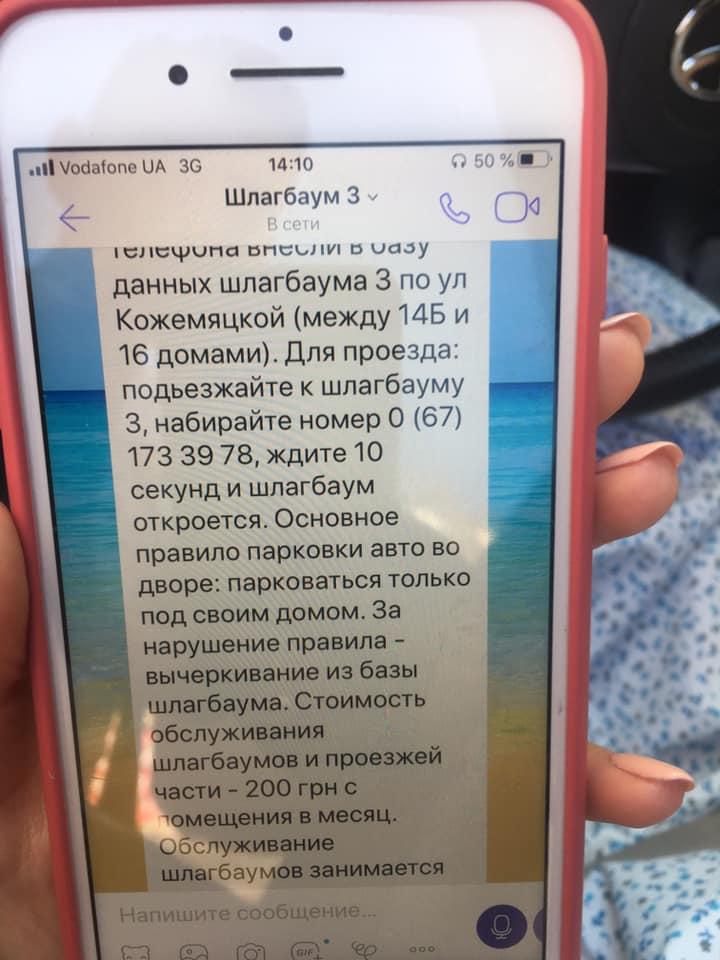 """В центре Киева перекрыли дорогу и собирают """"дань"""""""