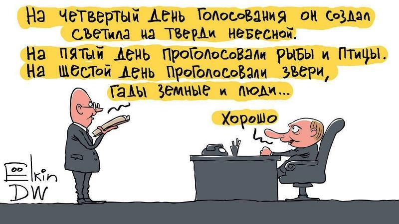 Поправки к Конституции РФ - карикатуры на обнуление Путина ...