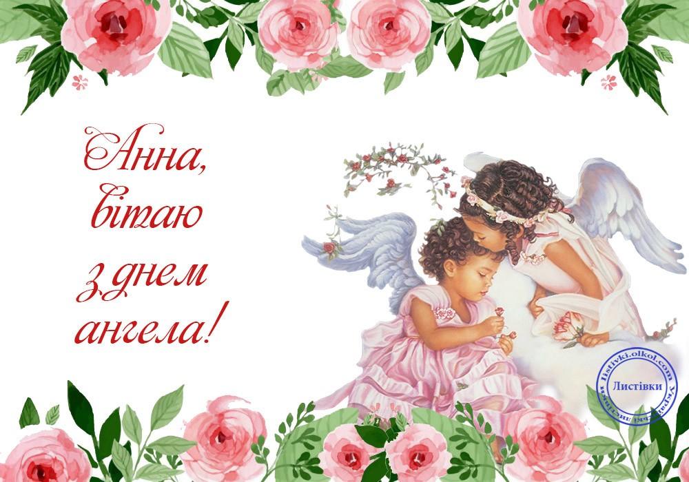 День ангела Анни 2020 - красиві листівки, картинки, привітання у віршах і  прозі - Апостроф
