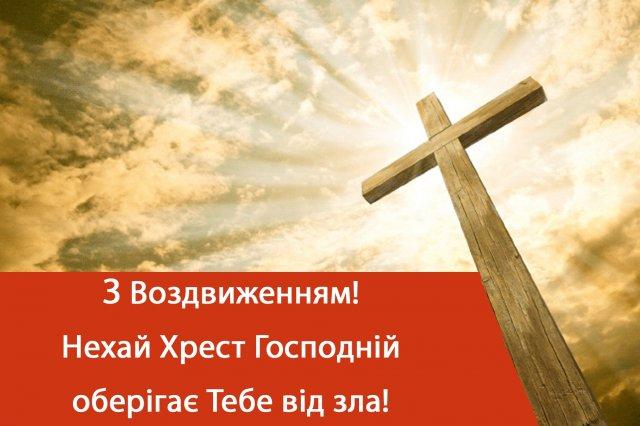 Воздвиження Хреста Господнього 2020 року - молитви, щиросердечні вітання,  картинки - з Воздвиження - Апостроф