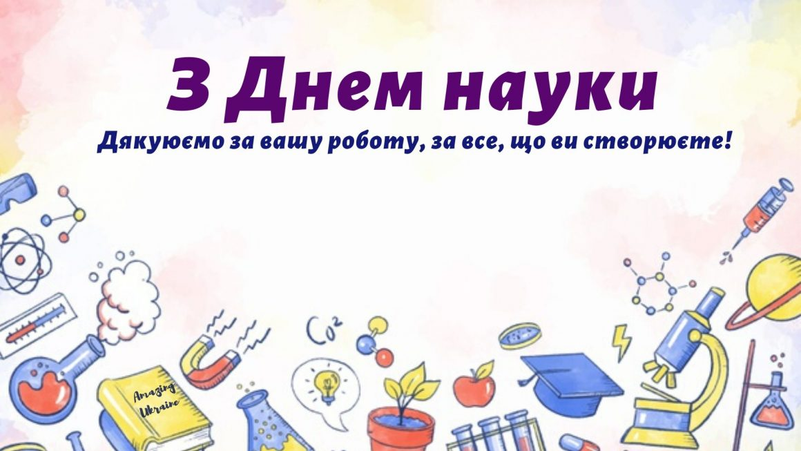 Всесвітній день науки 2020 - красиві листівки, картинки, привітання зі  святом - Апостроф