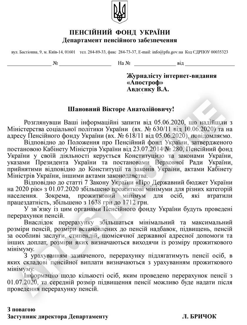 В Украине увеличат прожиточный минимум: кому 1 июля повысят пенсии