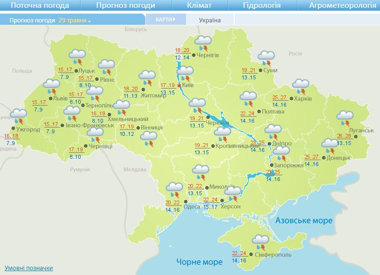 Задождит и похолодает: на выходных Украину накроют грозы
