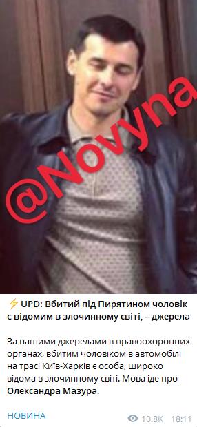 Расстреляний в Полтавской области водитель Мерседеса оказался криминальным авторитетом
