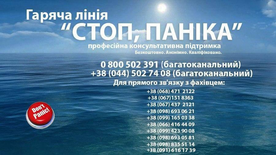 Стоп паніка - в Україні запустили безкоштовну консультацію для всіх - Апостроф