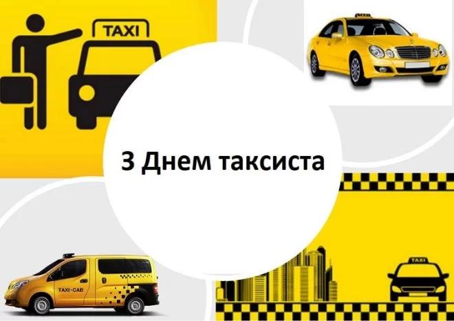 День таксиста 2021 - красиві картинки, листівки, привітання у віршах і  прозі - Апостроф