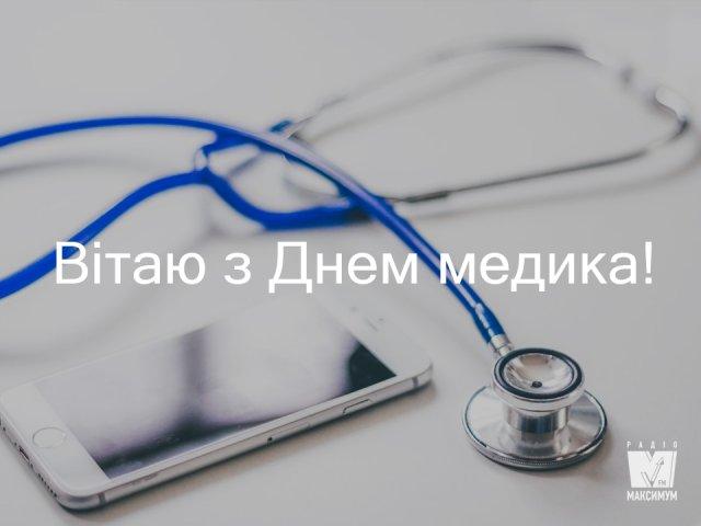 День медичного працівника: найкрасивіші привітання і листівки для медиків